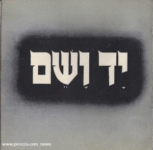 Yad-Vashem1