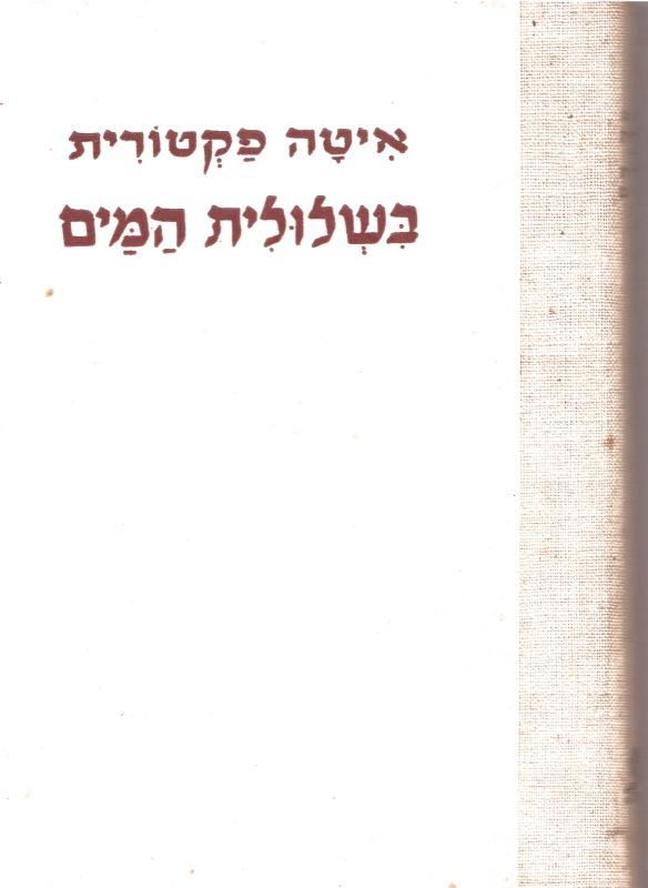 factorit-book-1