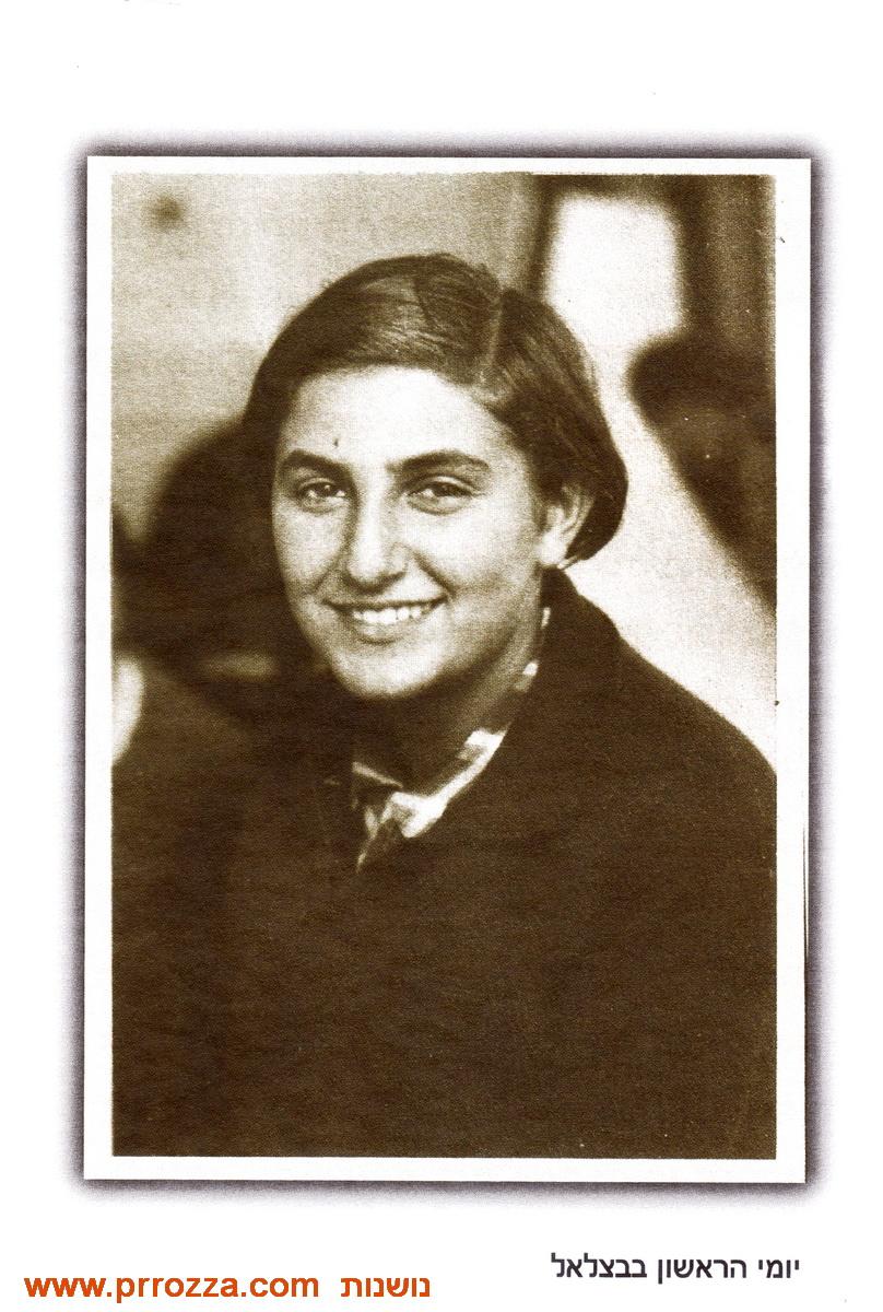 ברכה ביומה הראשון בבצלאל, 1937