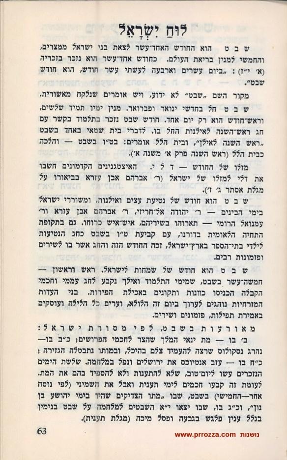 shvat-3-s