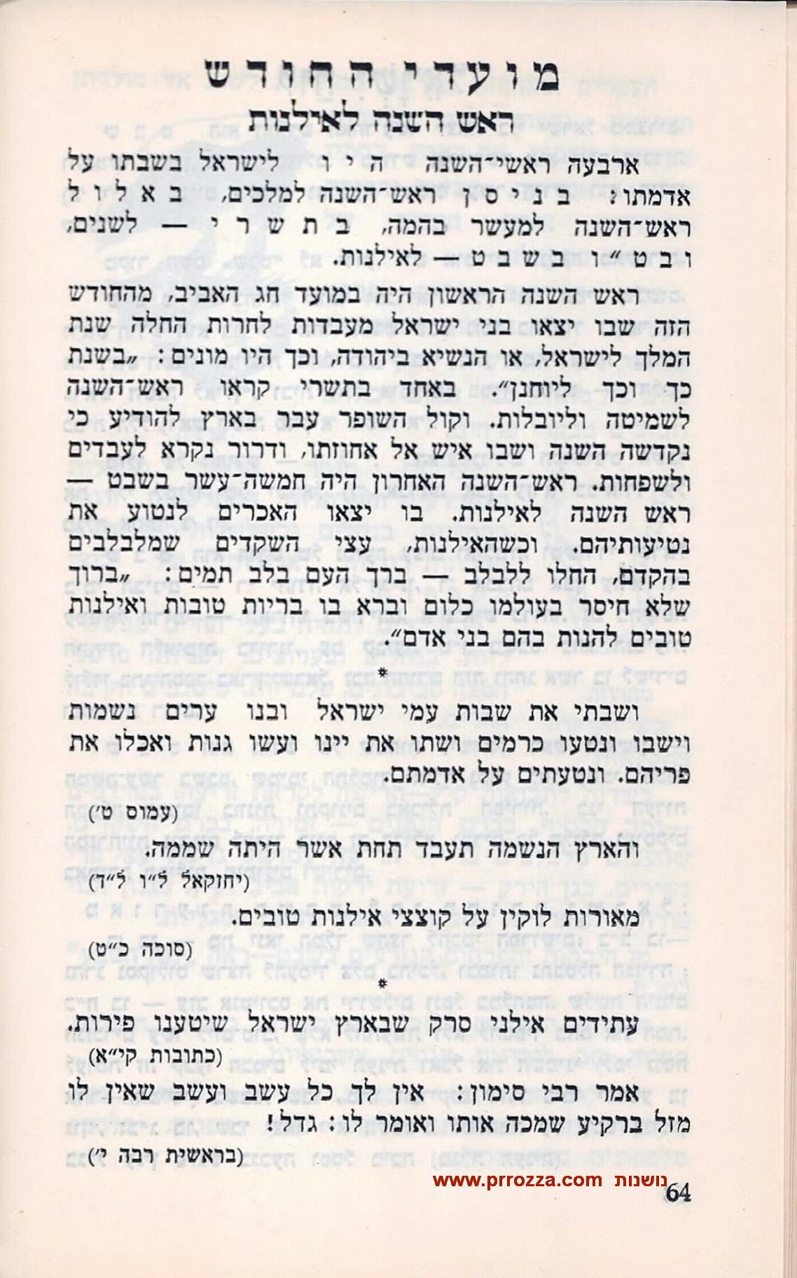 shvat-4-s