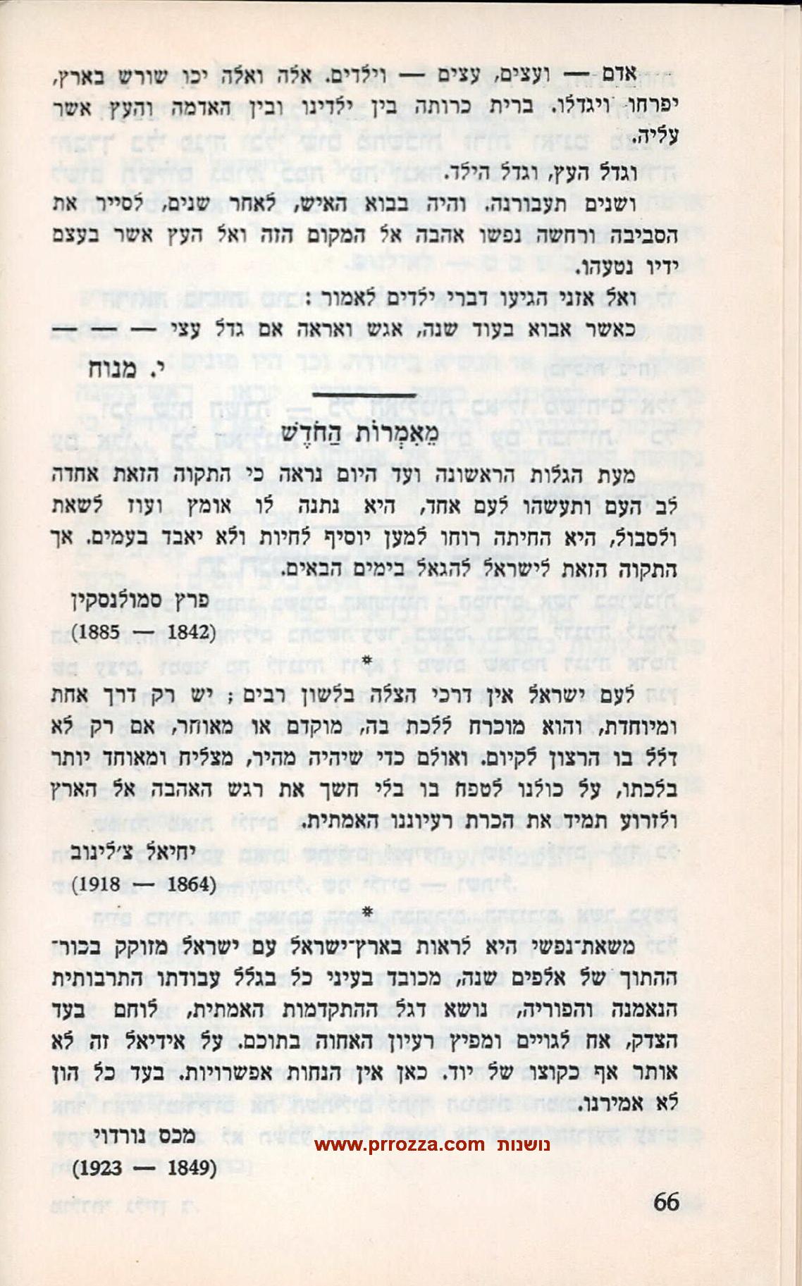 shvat-6-s