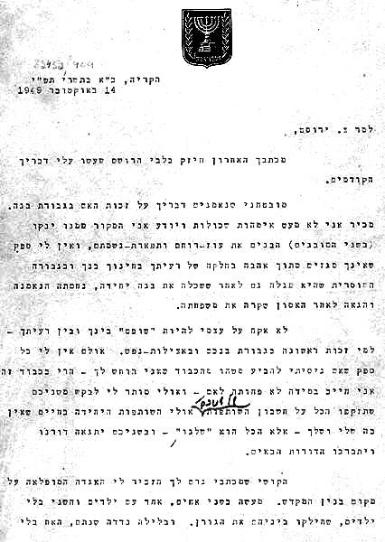 מכתב ב.ג צבי ירוסט 1