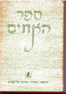 ספר האחים -s