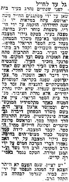 צבי ירוסט עיתון בית שאן