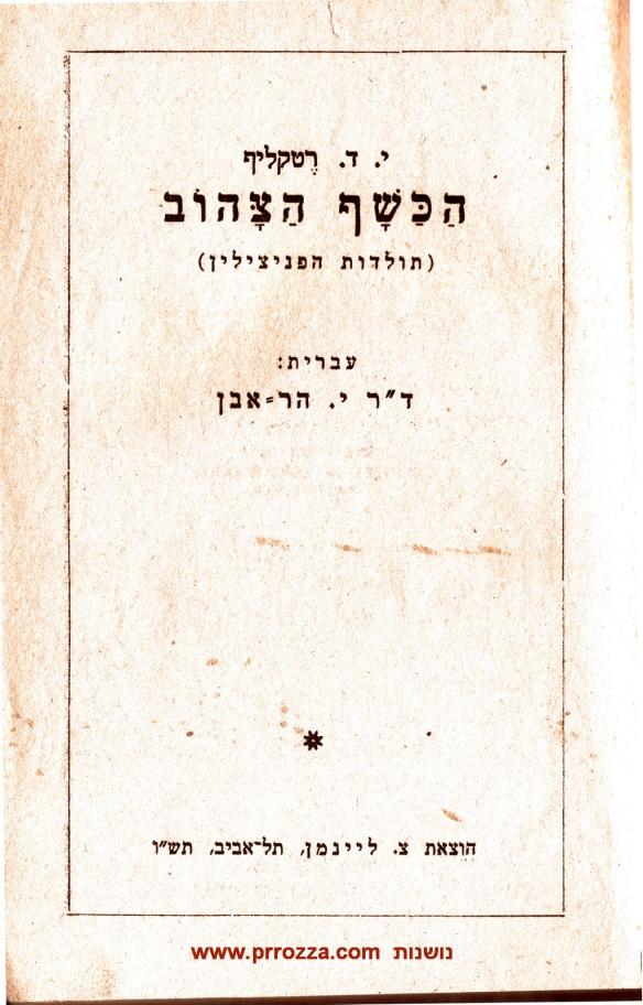 Mada kashaf-1-s