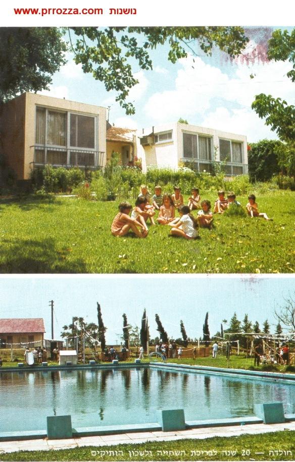 גלויות חולדה בריכה ושיכון וותיקים 1972-s