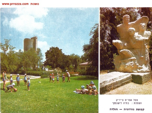גלויות חולדה מגדל מים ופסל 1970-s
