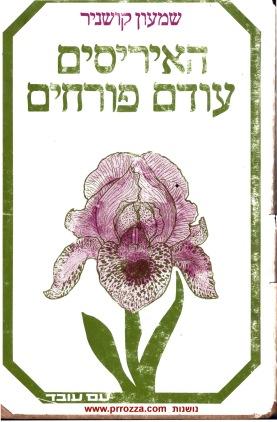 Tuvia book-Iris-s