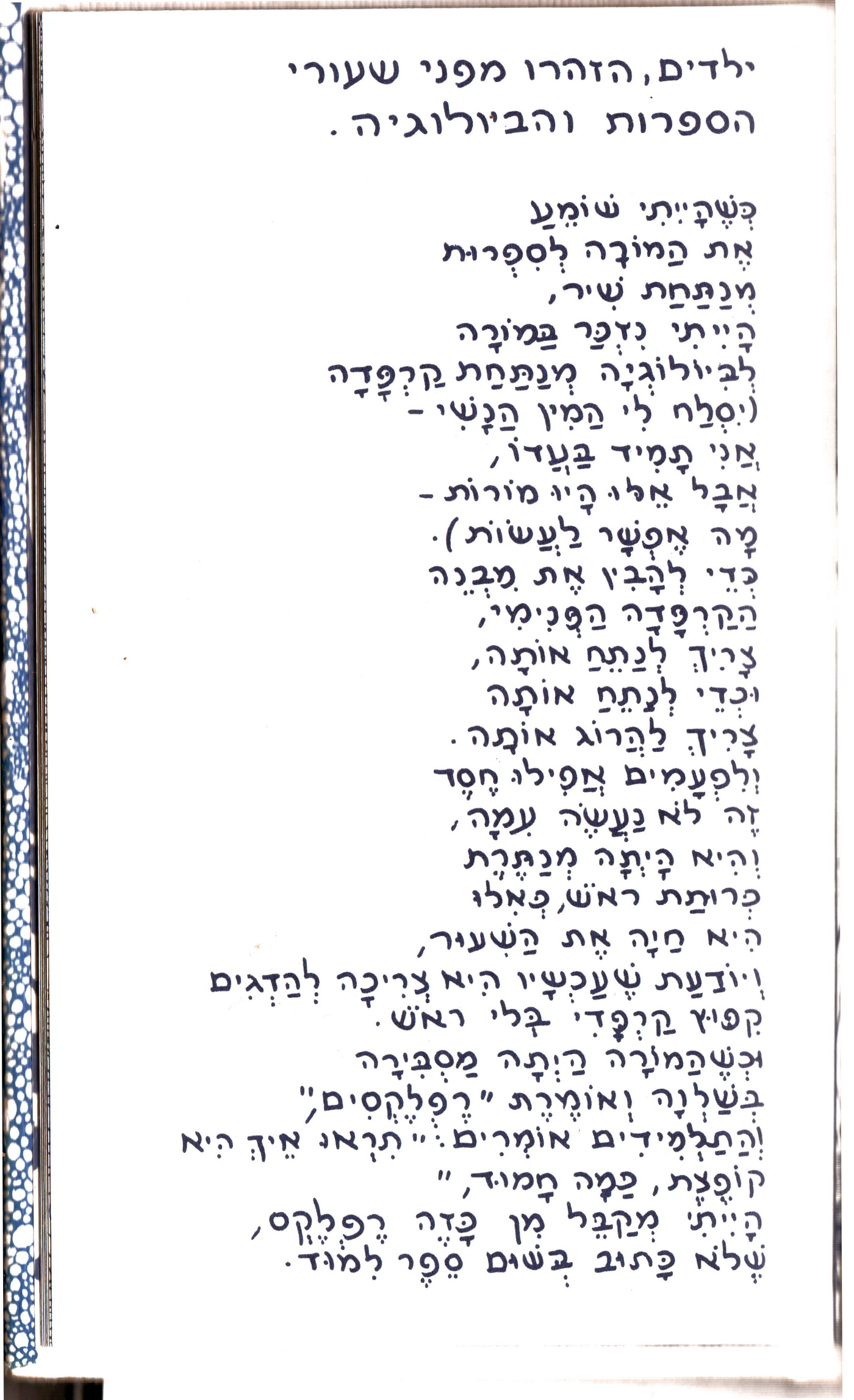 Ron Gefen-2-s