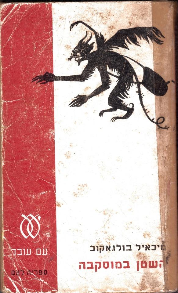 השטן במוסקבה-s