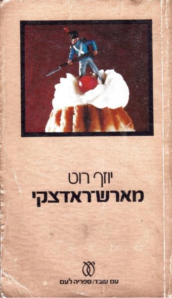 מארש ראדצקי-s
